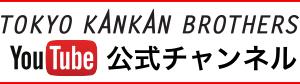 YouTube 東京カンカンブラザーズ公式チャンネル